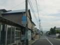 広島県道・山口県道122号大竹和木線