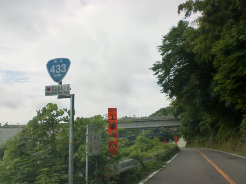 国道433号線