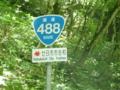 国道488号線