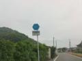山口県道103号大島橘線