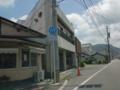 熊本県道・鹿児島県道117号水俣出水線