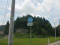 島根県道156号木次横田線