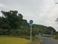 熊本県道191号部田見木葉線