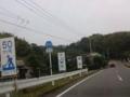 熊本県道240号今吉野甲佐線