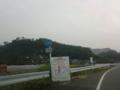 熊本県道220号三本松甲佐線