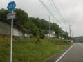 熊本県道151号清和高森線