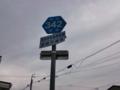 宮崎県道342号青島停車場線