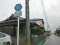 福岡県道787号勝立三川線