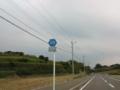 佐賀県道218号高串港線