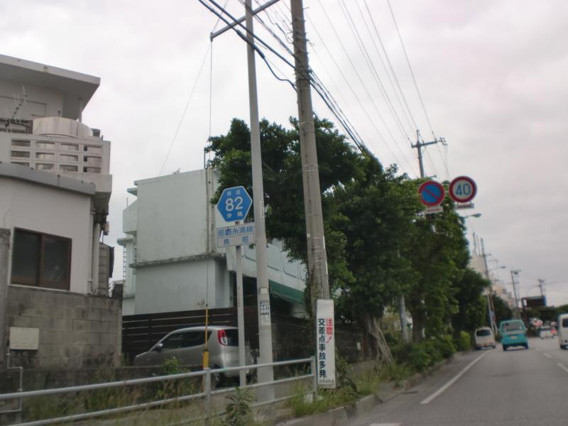 沖縄県道82号那覇糸満線