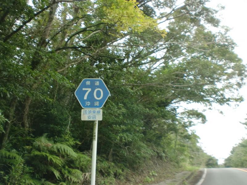 沖縄県道70号国頭東線