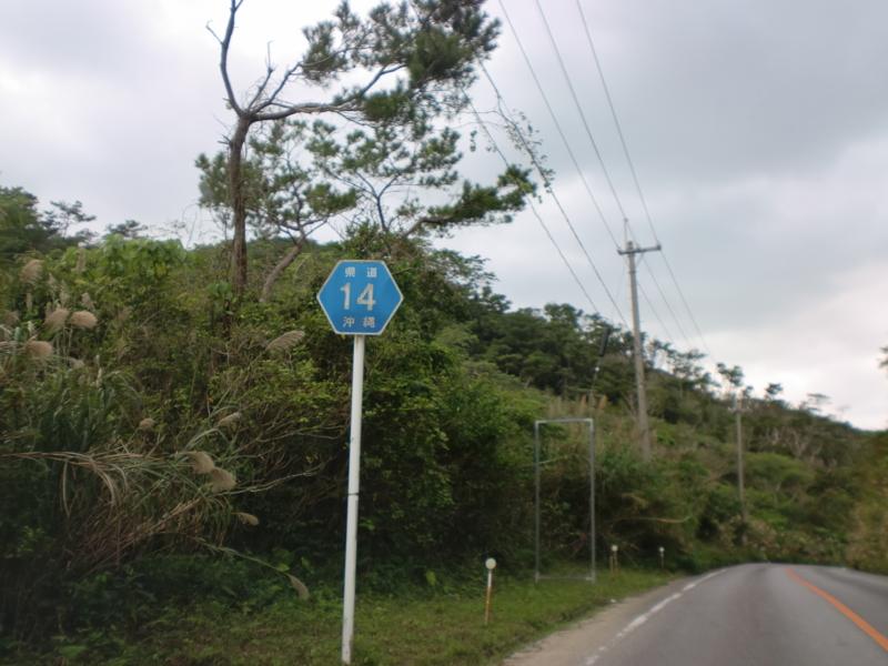 沖縄県道14号線