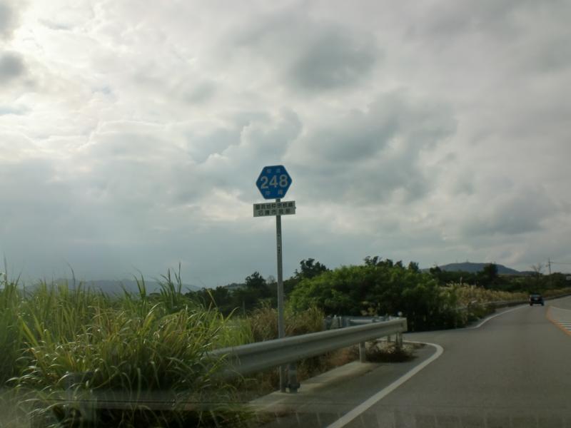 沖縄県道248号屋我地仲宗根線