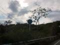 沖縄県道123号線