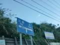 沖縄県道238号浜比嘉平安座線