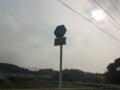 佐賀県道259号平山相知線