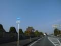 福岡県道293号新延中間線