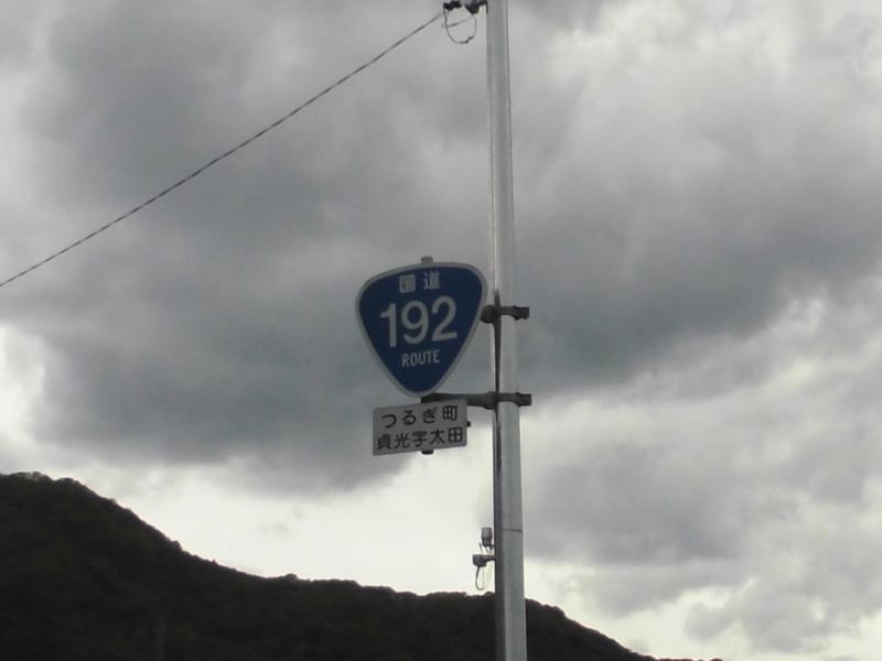 国道192号線