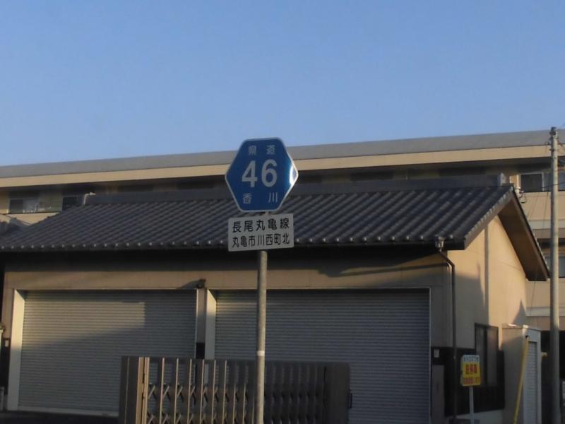 香川県道46号長尾丸亀線