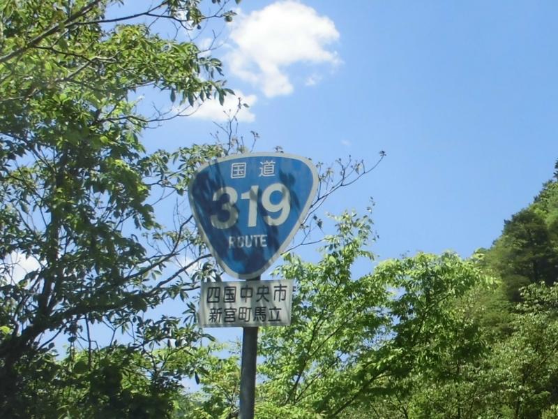 国道319号線
