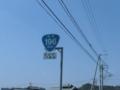 国道196号線