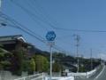 愛媛県道204号長井方堀江線