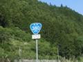 国道380号線