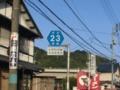 愛媛県道23号伊予川内線