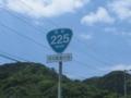 国道225号線