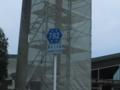 福岡県道782号倉永三池線