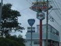 国道504号線