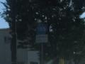山口県道185号防府停車場向島線