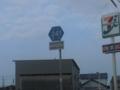 静岡県道241号薄原地頭方線