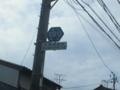静岡県道199号三保駒越線
