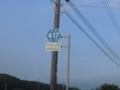 静岡県道417号新居浜名線