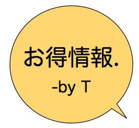 f:id:tommyyoshi-biz:20170323110647p:plain
