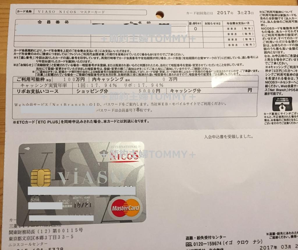 f:id:tommyyoshi-biz:20170327104224j:plain