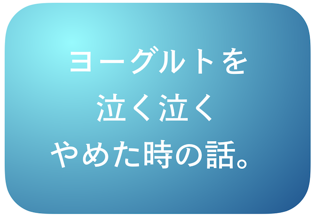 f:id:tommyyoshi-biz:20180605142157p:plain