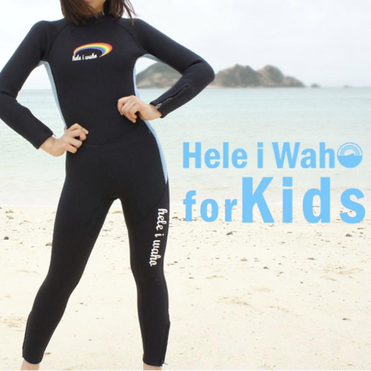 子供用 ウェットスーツ おすすめ 安い 1万円以下 ヘレイワホ