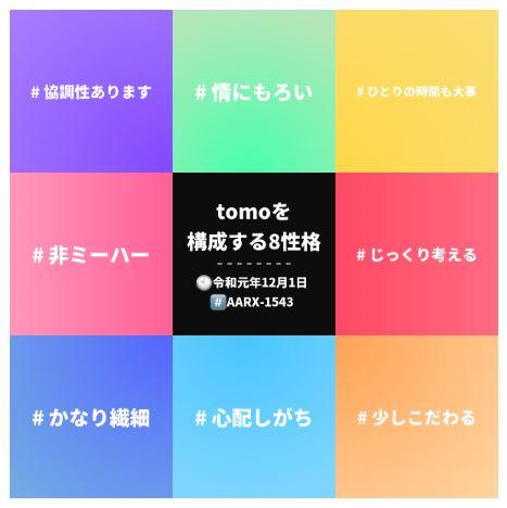 f:id:tomo-aro40:20191202000731j:plain