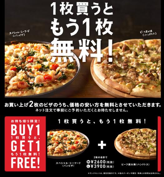 【お持ち帰り限定】ドミノピザ「1枚買うともう1枚無料(実質半額)」
