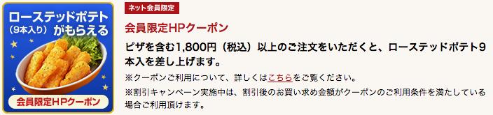 【会員限定】ピザーラ「HP割引」クーポン
