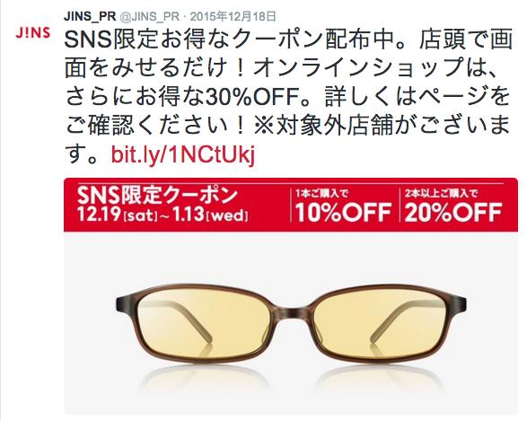 【SNS限定】JINS「10%~30%割引」クーポン
