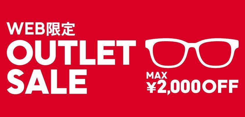 【オンラインショップ限定】JINS「MAX2000円OFF」アウトレットセール