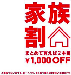【家族限定】JINS「家族割」キャンペーン