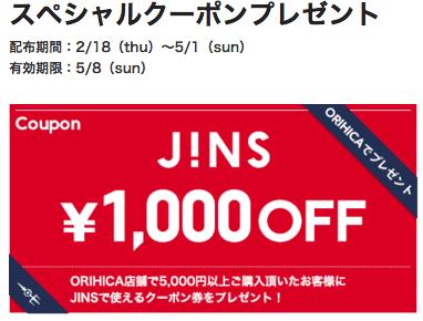 JINSの1000円OFFクーポン券