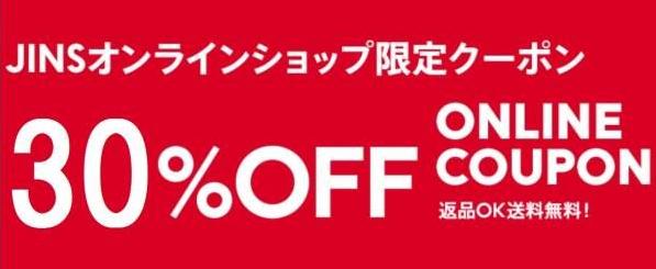 【オンラインショップ限定】JINS「30%OFF」クーポン