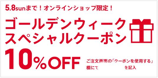 【ゴールデンウィーク限定】JINS「10%OFF」ゴールデンウィーククーポン