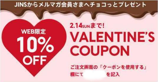 【バレンタイン限定】JINS「10%OFF」バレンタインデークーポン