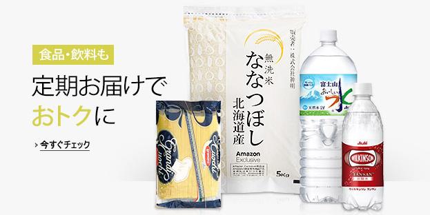 食品・飲料(Amazon定期便・定期おトク便)